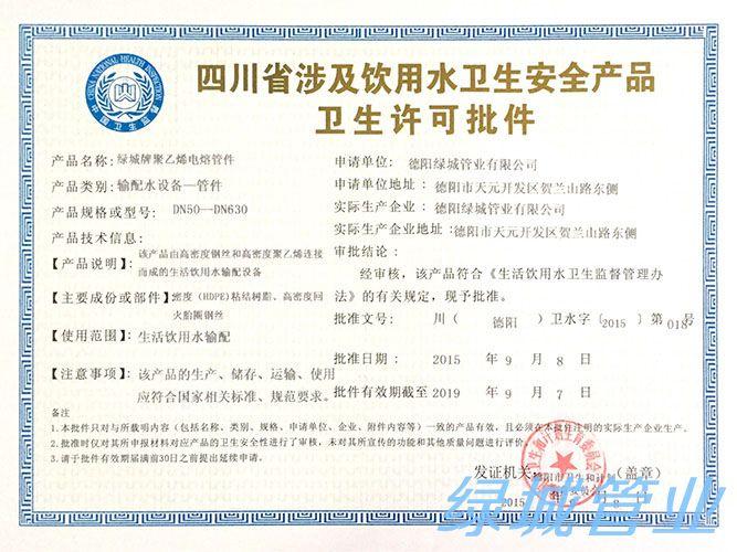 產品衛生許可批發證書