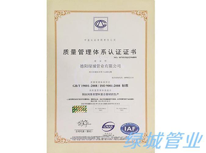 绿城质量管理体系认证证书