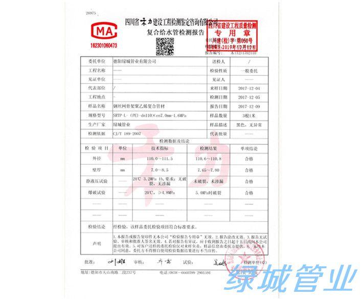 四川钢丝骨架管水管检测报告
