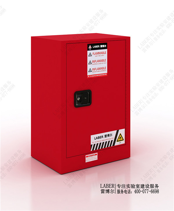 12加仑可燃液体安全储存柜