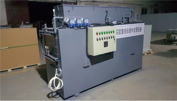 实验室三废处理系统