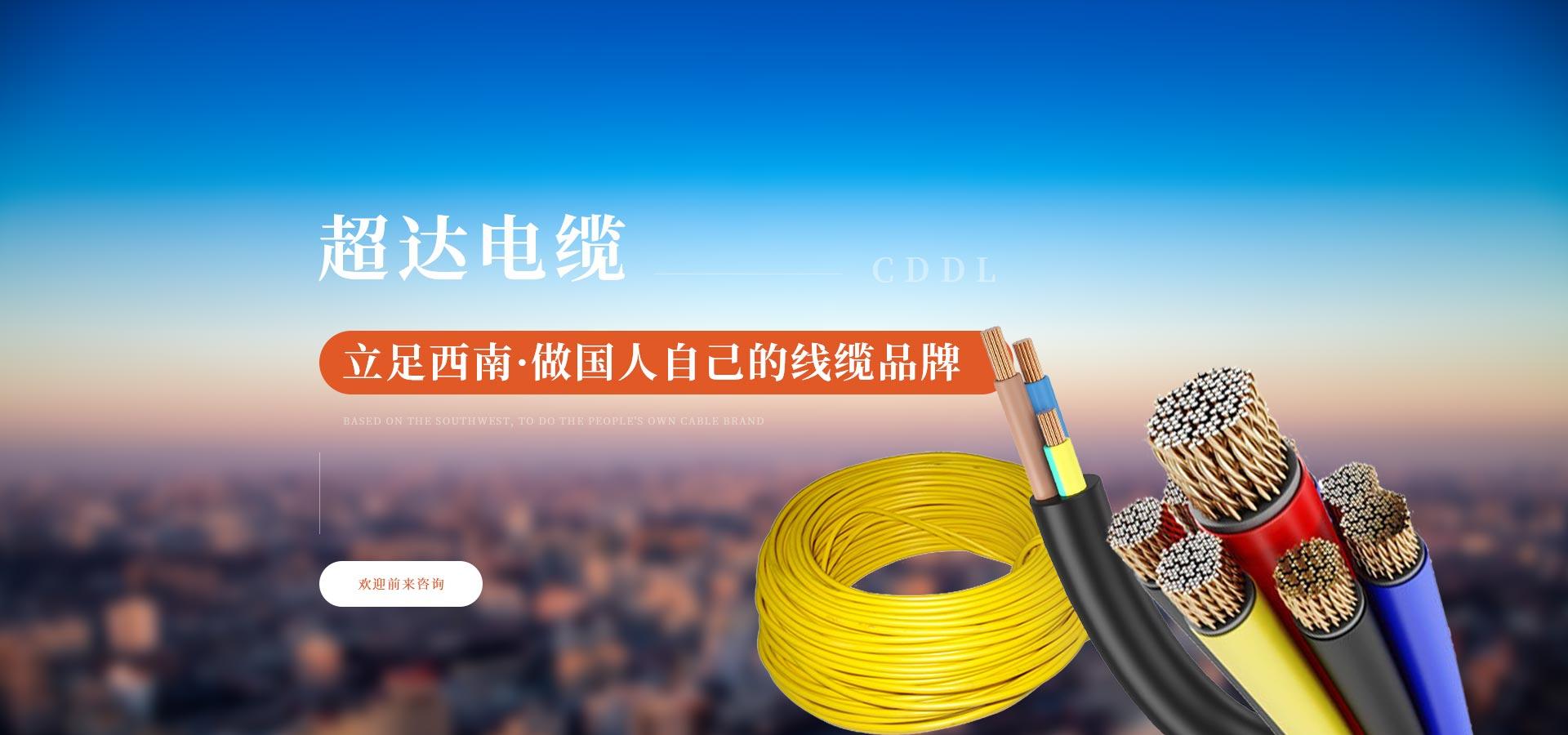 四川防火电缆