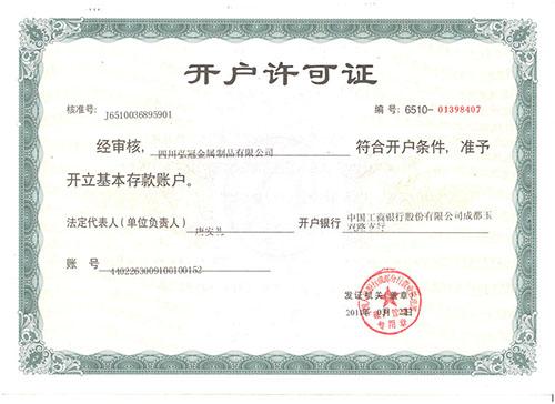 四川弘冠金屬製品有限公司開戶許可證