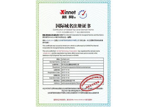 弘冠金属网站域名证书