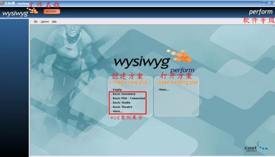 WYSIWYG R44软件电脑配置要求