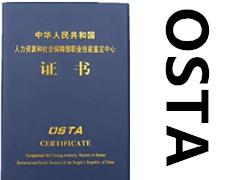 OSTA人力资源和社会保障部职业技能鉴定中心证书