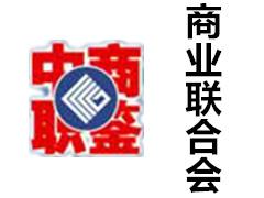 中国商业联合会行业技能证书