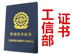 工业和信息化教育与考试中心职业技术证书
