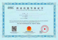 AMAC全国职业技能鉴定等级证书——演出行业权威认证