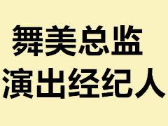 舞美总监演出经纪人证书