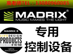 MADRIX软件控制设备DMX转ART NET双向输入输出设备