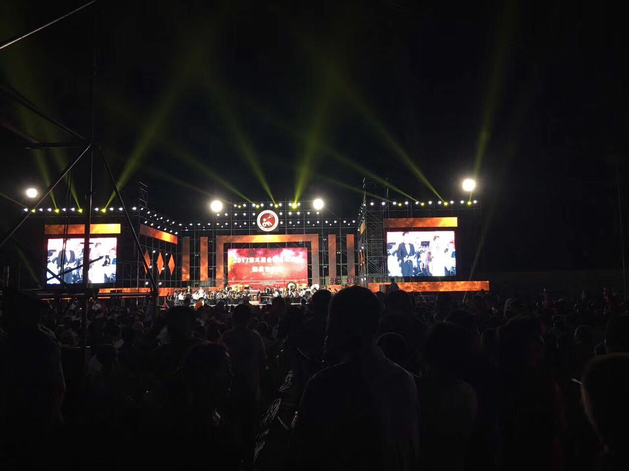 第二届全国唢呐演唱会颁奖音乐会