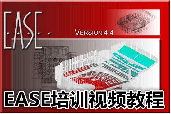 EASE4.0,4.3.9软件培训中文视频教程EASE软件免费赠送还送大量相关资料