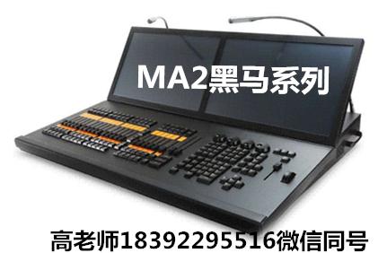 grand MA2控台黑马系列灯光控制台