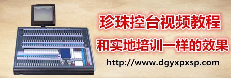 珍珠控台视频教程灯光培训珍珠模拟器WYSIWYG3D教学