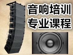 音响系统培训中文视频教程