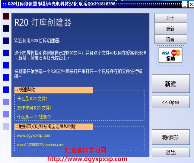 珍珠控台R20灯库创建器中文版软件与安装教程免费分享
