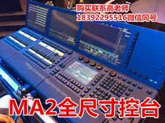 grandMA2 full-size灯光控制台