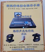 珍珠控台中文操作手册 珍珠中文说明书 灯光培训
