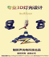 WYSIWYG R32软件专业舞美设计中文说明书、培训教材