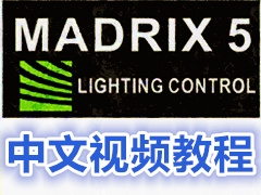 MADRIX 5 3(麦觉仕)灯带照明精通培训中文软件培训视频教程
