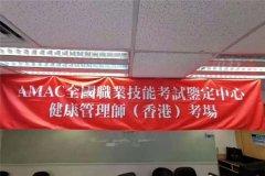 AXKG(原名AMAC)全国职业资格鉴定火热学习考试中。需要办理证书可以联系高老师,有证你就可以主宰自己的人生