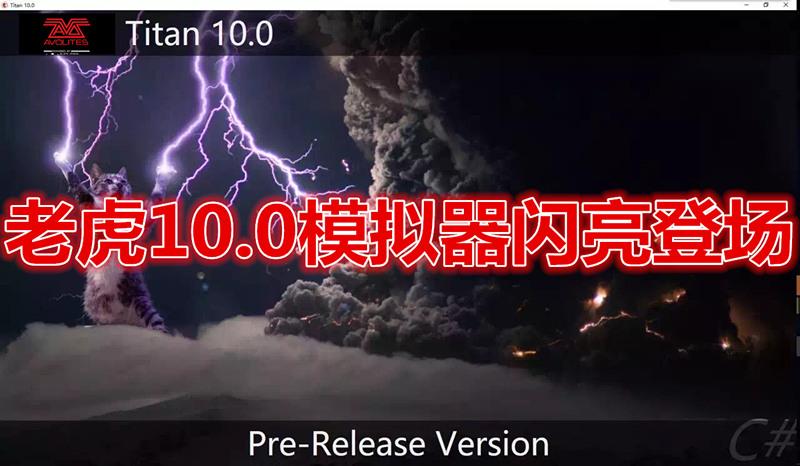 Tiger touch老虎控台模拟器10.0版本闪亮登场10.0模拟器新功能附录