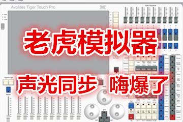 TigerTouch老虎触摸控台9.1版本模拟器安装教程