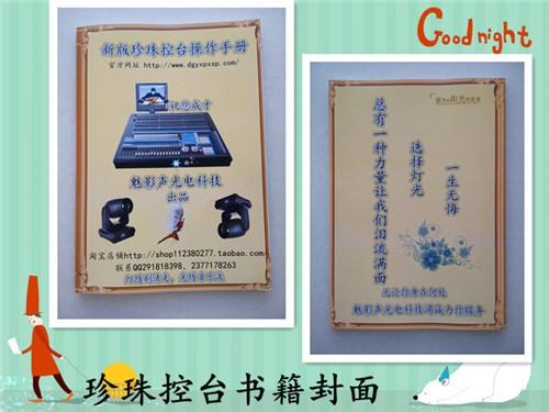 珍珠控台中文操作手册 珍珠中文说明书