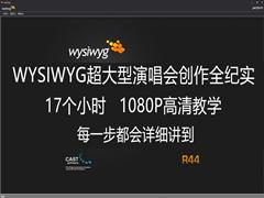 WYSIWYG R44软件大型演唱会制作全流程中文视频教程
