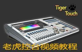 .新TigerTouch老虎控台视频教程灯光培训老虎模拟器WYSIWYG3D教学