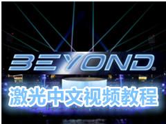 BEYOND旗舰版穿山甲激光软件中文视频教程
