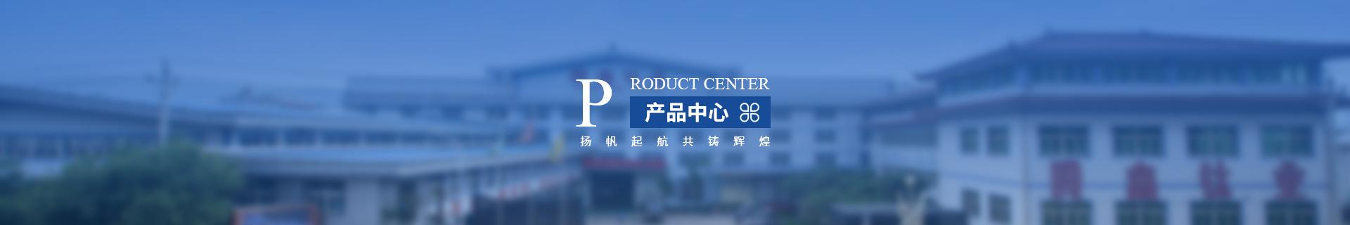 在线看片55k产品中心