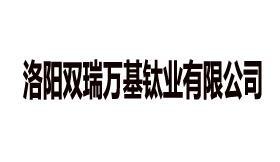 洛阳双瑞万基钛业有限公司
