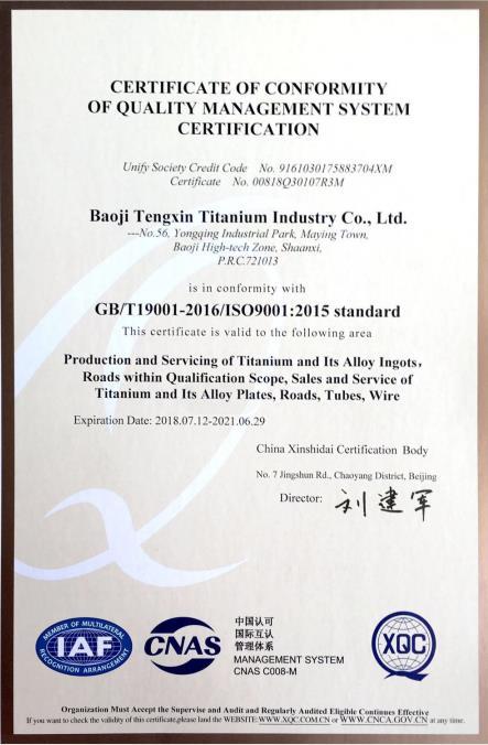 英文版质量管理体系认证证书