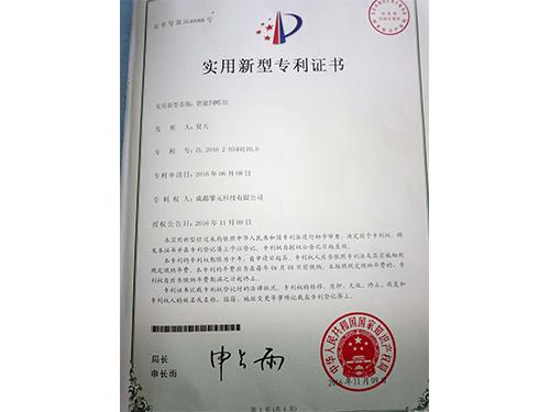 实用新型专项证书(三)