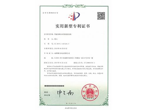 实用新型专项证书(二)