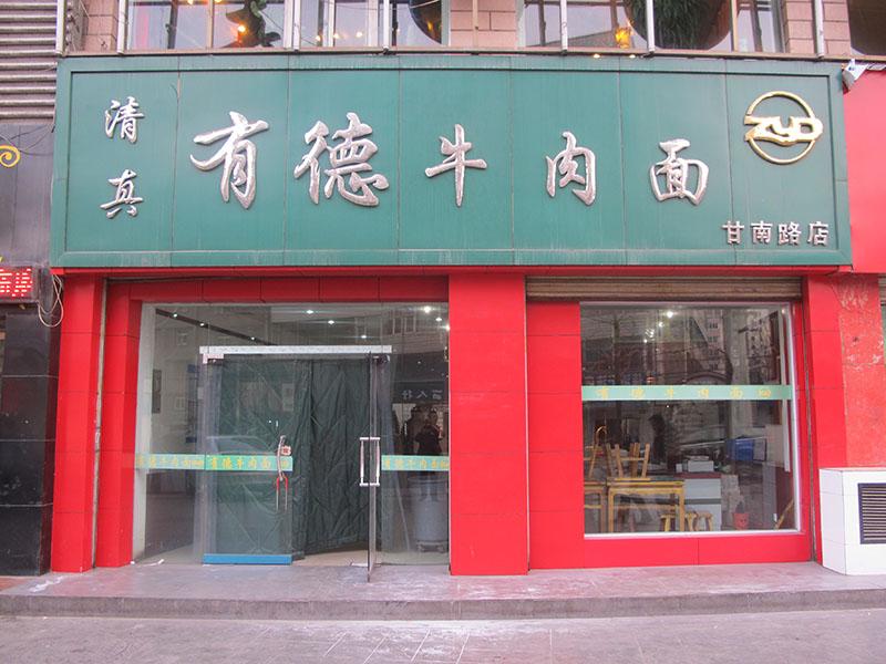 牛肉面博物馆