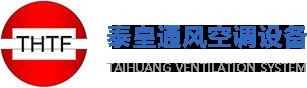 四川泰皇通风空调设备有限公司