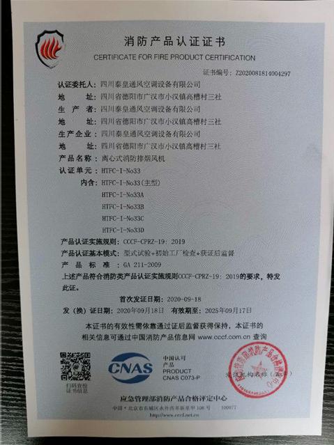 四川消防排烟设备-消防产品认证证书