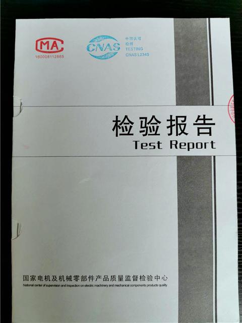 秦皇-四川消防排烟设备检验报告
