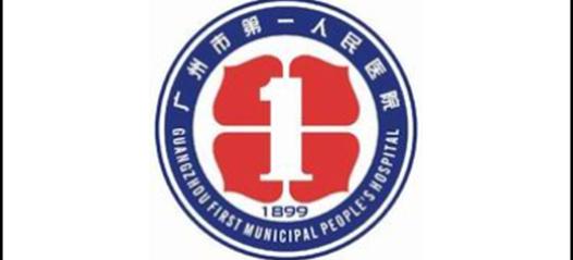 广州市..人民医院