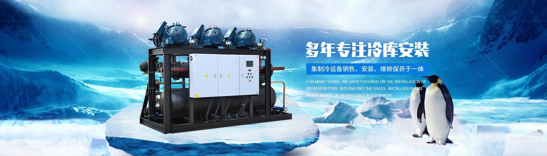 陜西制冷設備