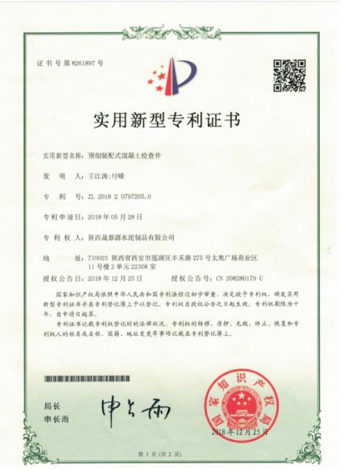 预制装配式混凝土检查井zhuan利