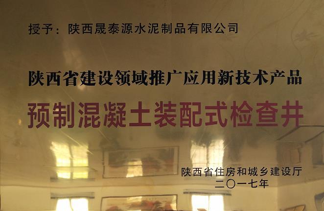 陕西省建设领域推广应用新技术产品
