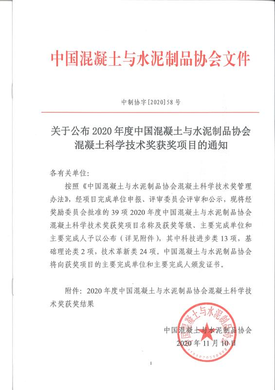 2020年中国混凝土与水泥制品协会混凝土通知
