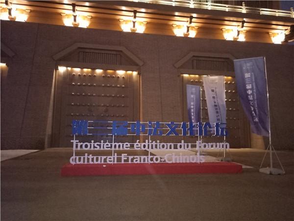 第三界中法文化论坛