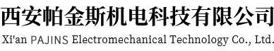 西安帕金斯机电科技有限公司