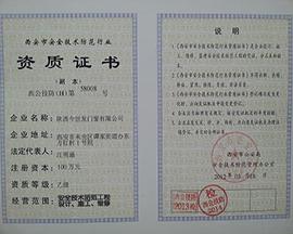 西安市安全技术防范行业资质证书
