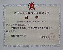 西安市安全技术防范行业协会证书